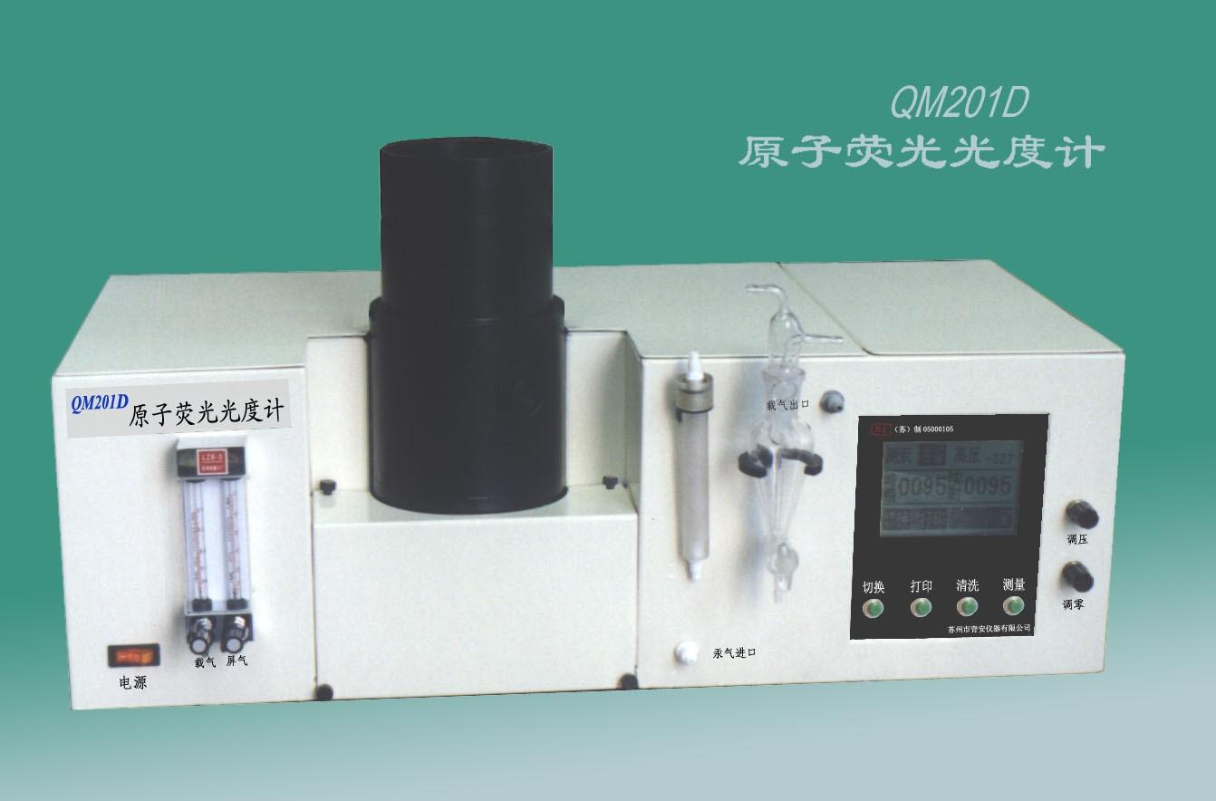 QM201D原子荧光光度计